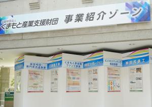 財団事業・成果紹介ゾーン