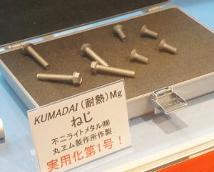 KUMADAI(耐熱)Mg合金のネジ
