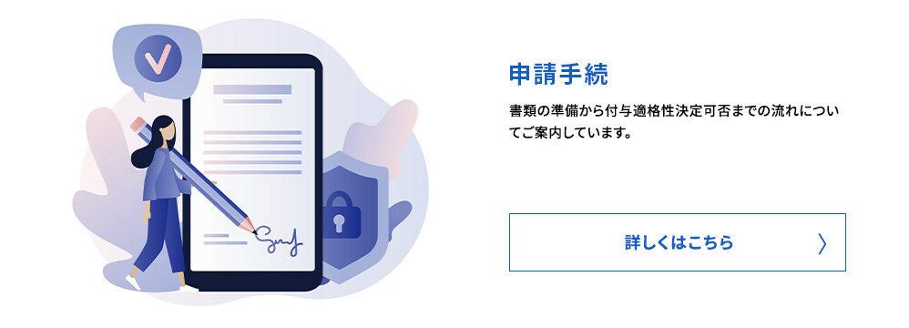 プライバシーマークの申請手続