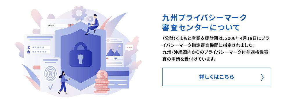 九州プライバシーマーク審査センターについて