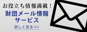 メール情報サービス
