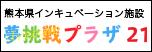 夢挑戦プラザ21